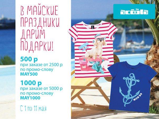 Скидка 500 и 1000 руб. в магазине acoola