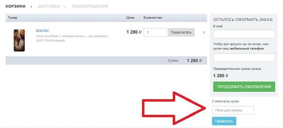 Скидочные купоны для сервиса Printio.ru