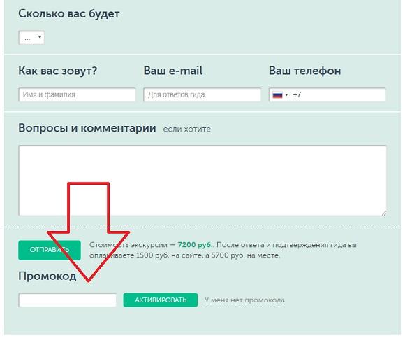 Промокоды для Tripster.ru