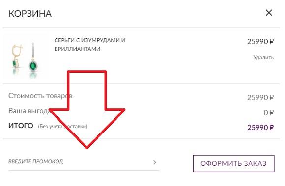 Промокоды для магазина Valtera.ru