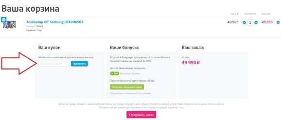 Скидочные купоны для магазина Key.ru