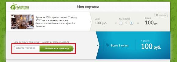 Промокоды для Kupikupon.ru
