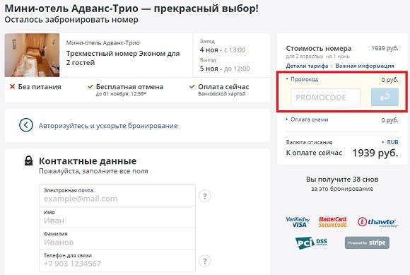 Промокоды для сайта Ostrovok.ru