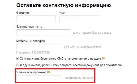 Промокоды для Tutu.ru