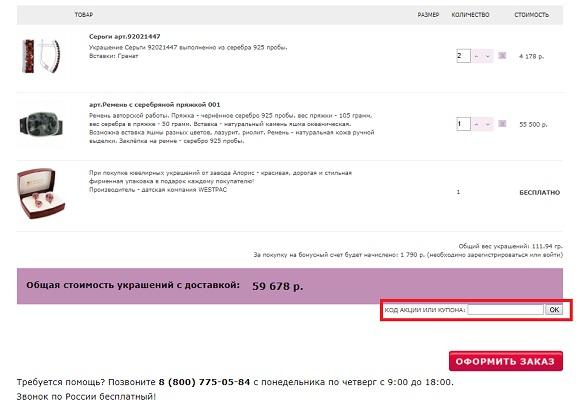Коды акций и купоны для магазина Aloris.ru