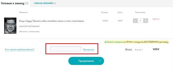 Промокоды для магазина Alpinabook.ru