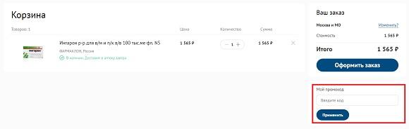 Промокоды для магазина 366.ru