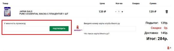 Промокоды для магазина Elize.ru