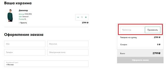 Промокоды для магазина Benetton.com