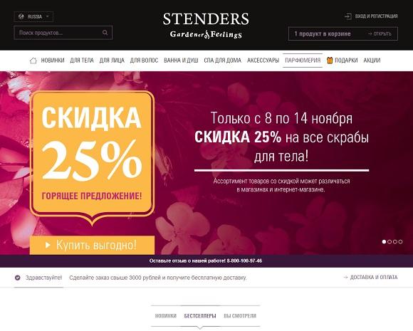 О магазине Стендерс
