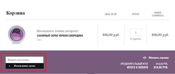 Промокоды и скидочные купоны для магазина Stenders-cosmetics.ru