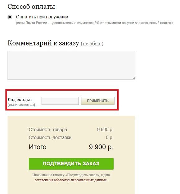 Коды скидки для магазина Ehmapodarki.ru