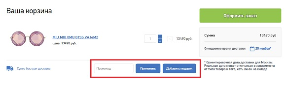Промокоды для магазина Ochkov.net
