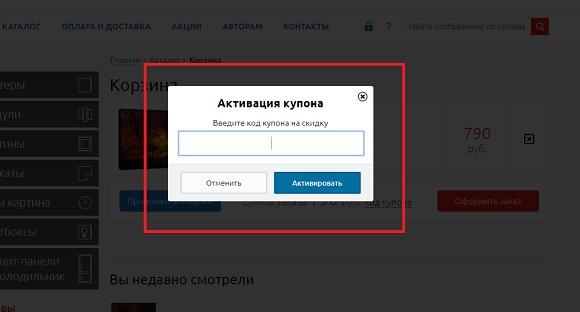 Скидочные коды для магазина Posterhd.ru