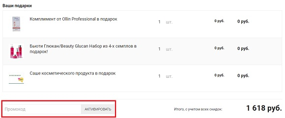 Промокоды для магазина Lab-krasoty.ru