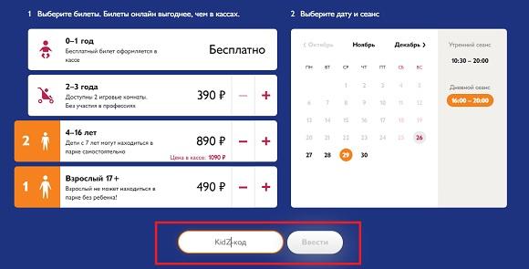 Купоны на скидку для Kidzania.ru