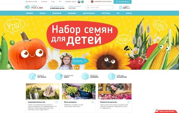 О магазине Сады России