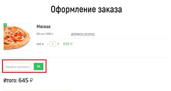 Промокоды для Foodband.ru