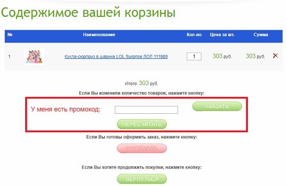Промокоды для магазина 8magazin.ru