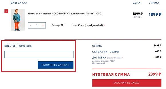 Промокоды для магазина Oldos-shop.ru