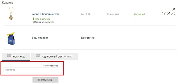 Промокоды для магазина Altynstore.ru