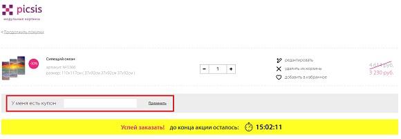 Скидочные купоны для магазина Picsis.ru