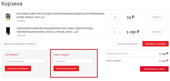 Коды скидок для магазина Purina.ru