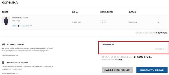 Промокоды для магазина Occasion.ru