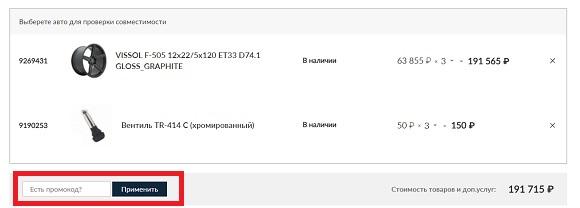 Промокоды для магазина Kolesatyt.ru