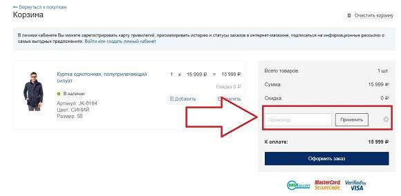 Промокоды для магазина Henderson.ru