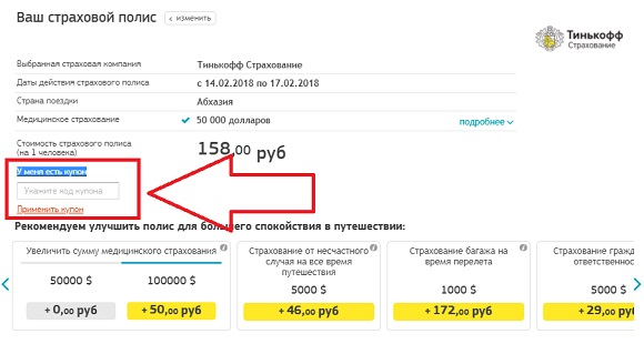 Промокоды для сервиса Cherehapa.ru