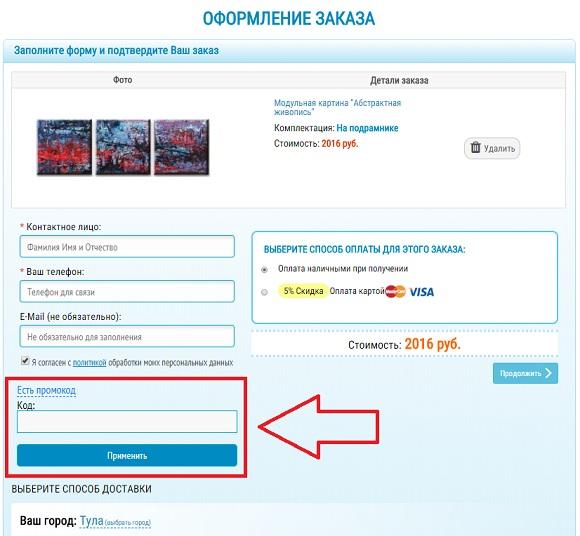 Промокоды для магазина Oboi-3d.ru