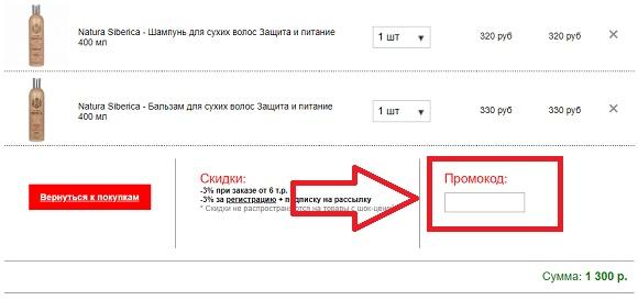 Промокоды для магазина Professionalhair.ru