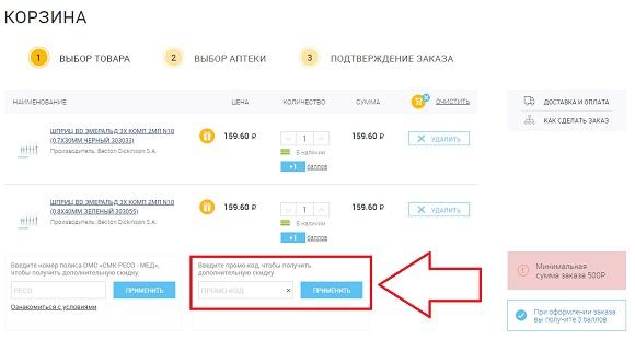 Промокоды для магазина Zdravcity.ru