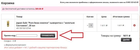 Промокоды для магазина Japonica.ru