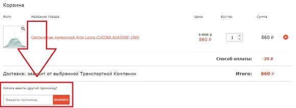 Промокоды для магазина Market-sveta.ru