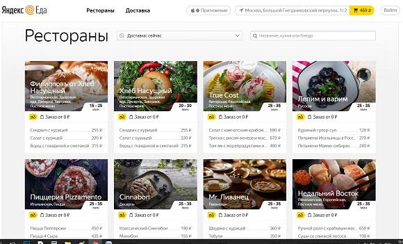 О магазине Яндекс.Еда