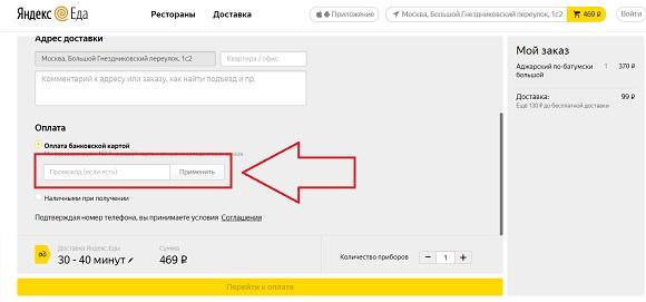 Промокоды для сервиса Yandex.Eda