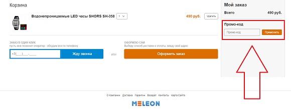 Промокоды для магазина Meleon.ru