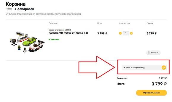 Промокоды для магазина LEGO Mir-kubikov.ru
