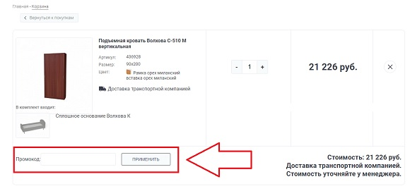Промокоды для магазина Krovat.ru