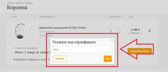 Скидочные сертификаты для магазина Vinand.ru