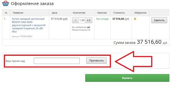 Промокоды для магазина Duim24.ru