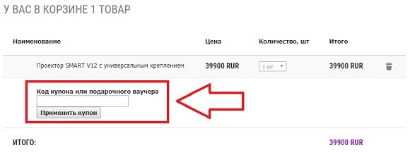 Скидочные купоны для магазина Mygadgetshop.ru