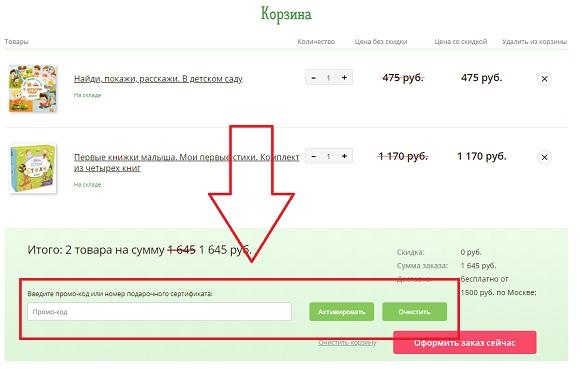 Промокоды для магазина Clever-media.ru