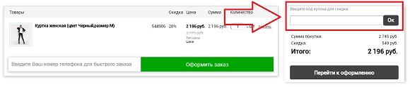 Скидочные купоны для магазина Stylewear.ru