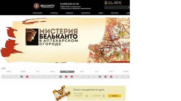 О фонде Белканто