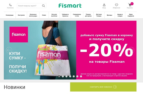 О магазине Фисмарт