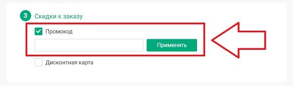 Промокоды для магазина Fismart.ru