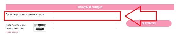 Промокоды для магазина Tolko-tebe.ru